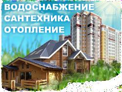 Сантехуслуги в г.Новокузнецк и в других городах. Список филиалов сантехнических услуг. Ваш сантехник
